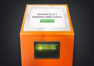 примерный вид автомата по выдаче талонов