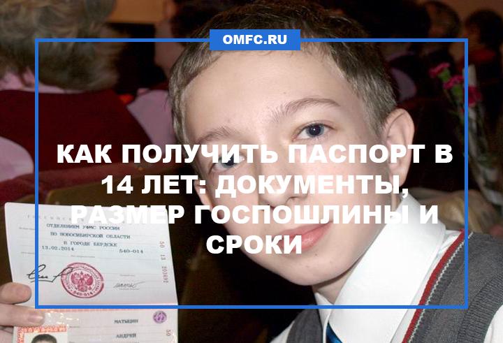 получение паспорта в 14 лет через мфц