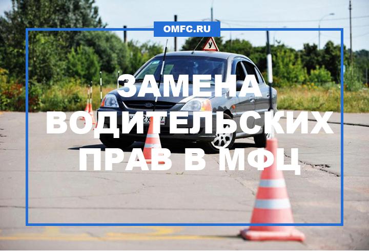 замена водительских прав в мфц