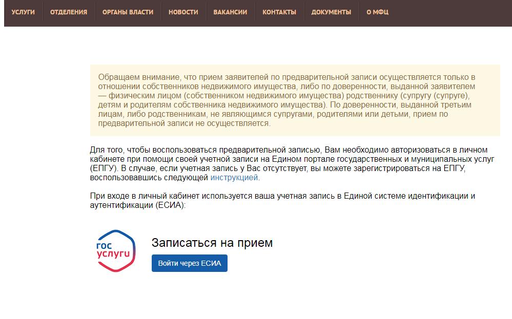Вход в личный кабинет с помощью сайта Госуслуги.ру