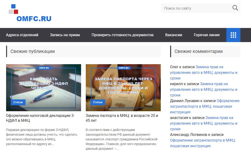 Фото главной страницы сайта omfc.ru