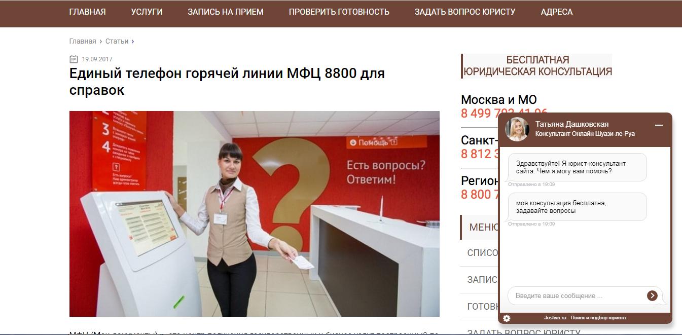 Фото онлайн-консультанта на сайте «Мои документы»