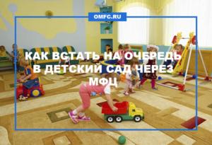 очередь в детский сад через мфц